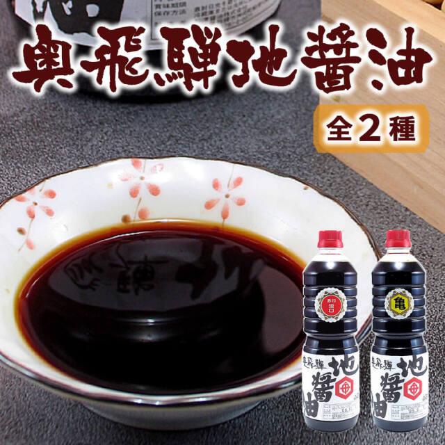 奥飛騨地醤油_01
