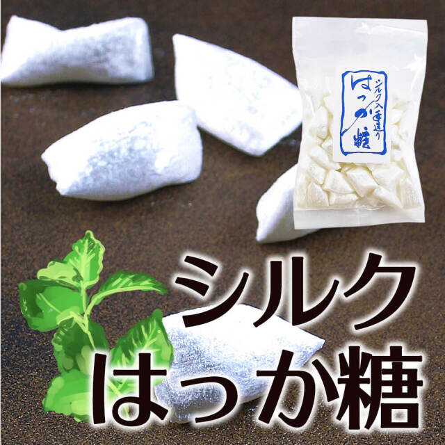 シルクはっか糖_01