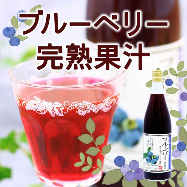 ブルーベリー完熟果汁_01