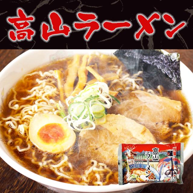 高山ラーメン(醤油)_01