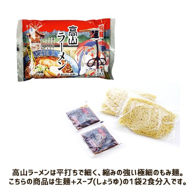 高山ラーメン(醤油・味噌)_02