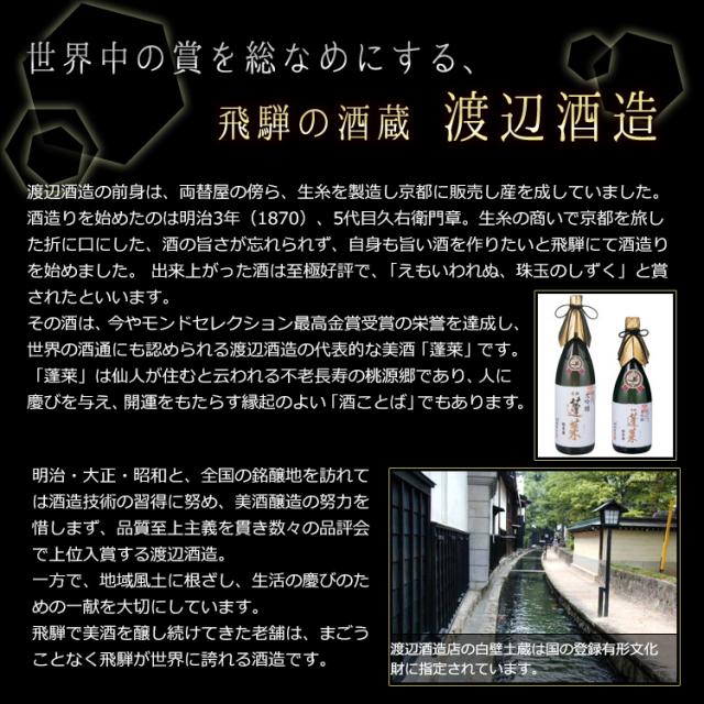 地酒ボンボン_03