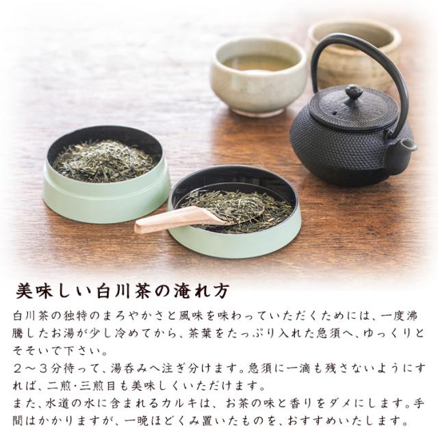 白川茶松露_04