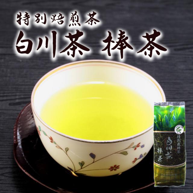 白川茶棒茶_01