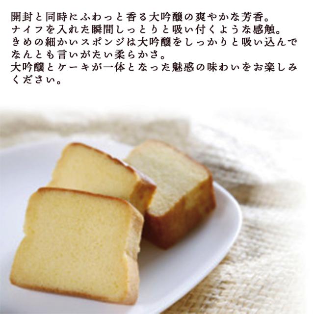 大吟醸ケーキ_03
