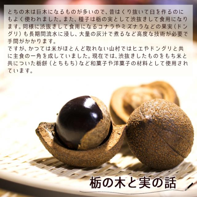 栃の実くるみ餅_03