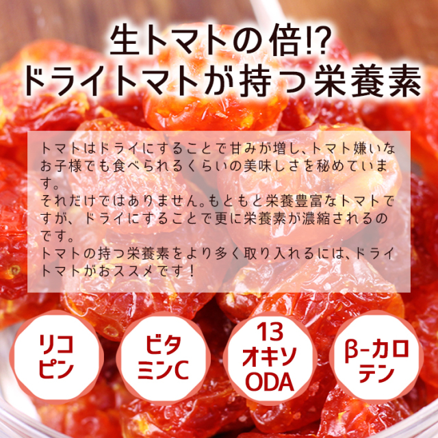 塩トマト甘納豆_03