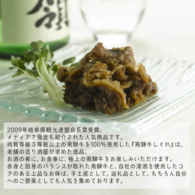 造り酒屋の飛騨牛しぐれ_03