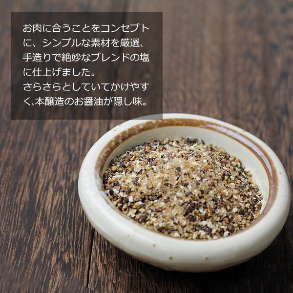 飛騨の焼肉塩_03