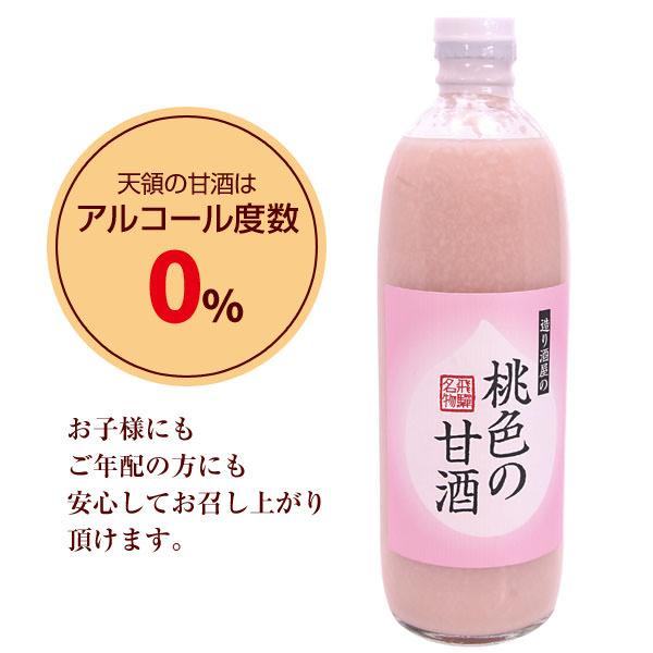 桃色の甘酒_03