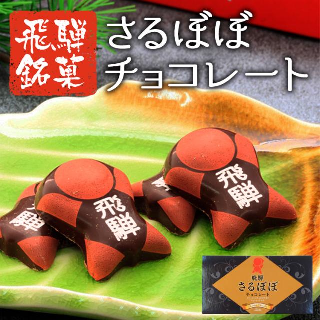 飛騨さるぼぼチョコレート_01