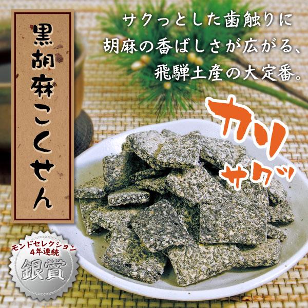 飛騨打保屋の駄菓子_カート02