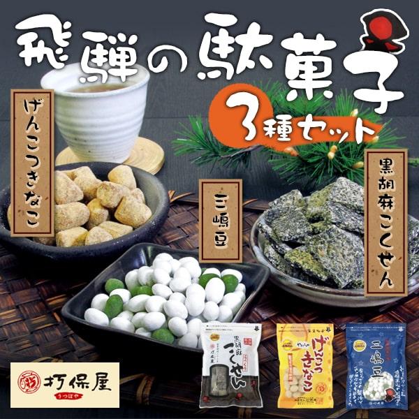 飛騨打保屋の駄菓子セット_カート05
