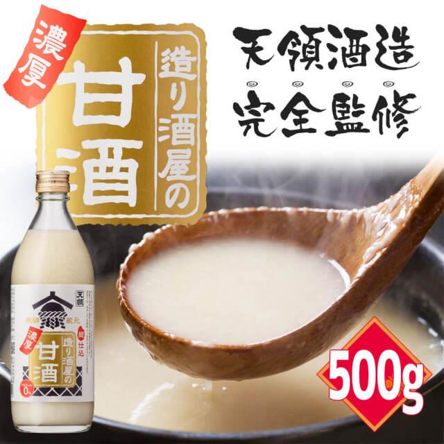 造り酒屋の濃厚甘酒(単品)_01