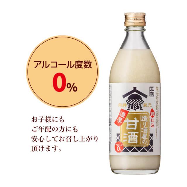 造り酒屋の濃厚甘酒(単品)_02
