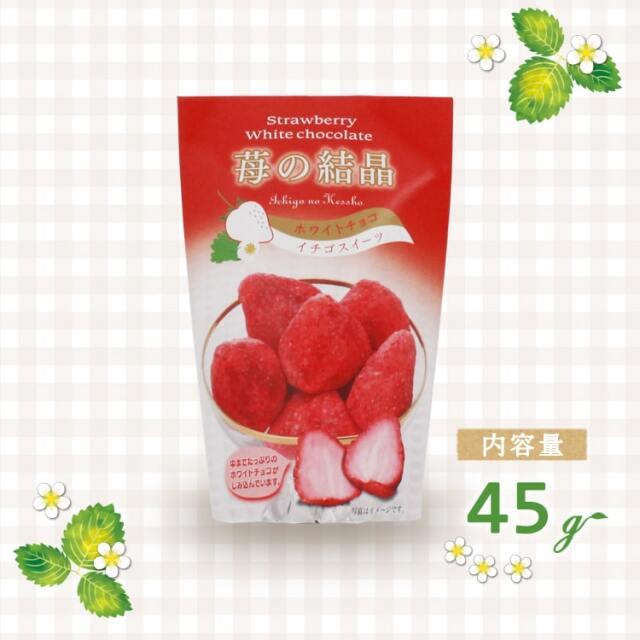 苺の結晶_06