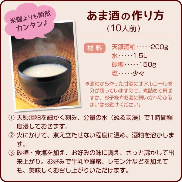 天領の酒粕_03