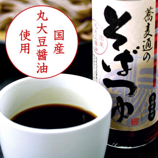 そばつゆ_01