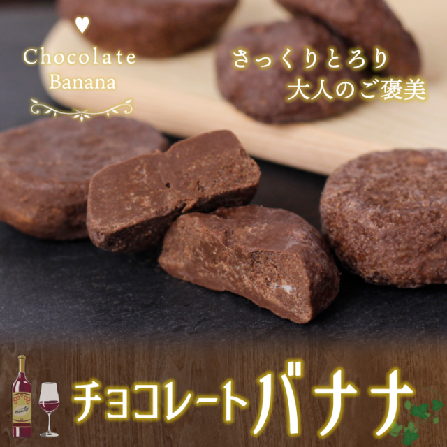 チョコバナナ_01