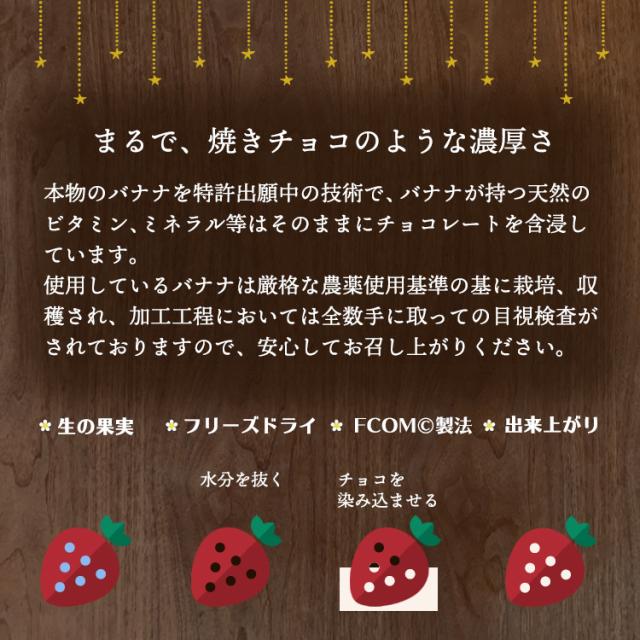 チョコバナナ_02