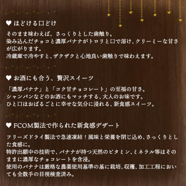 バナナチョコ_04