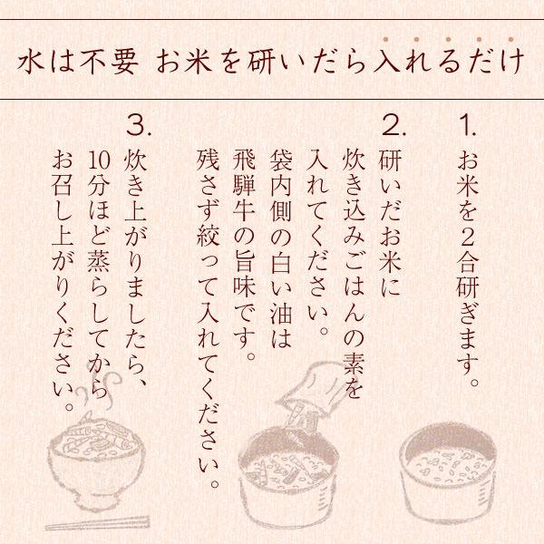 飛騨牛炊き込みごはん_03