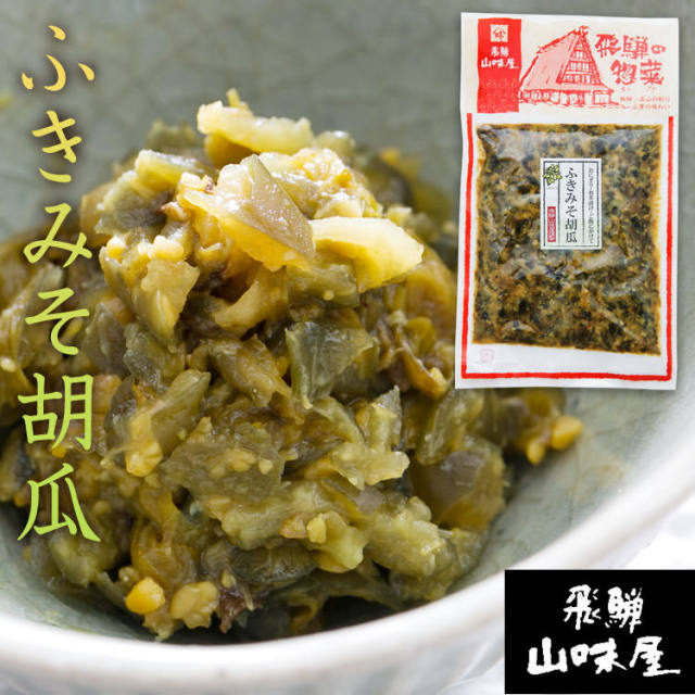 飛騨山味屋 ふきみそ胡瓜_01