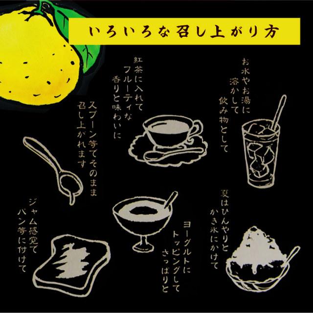 柚子はちみつ_04