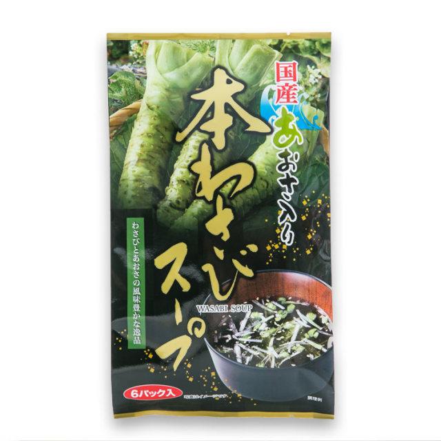 本わさびスープ_01