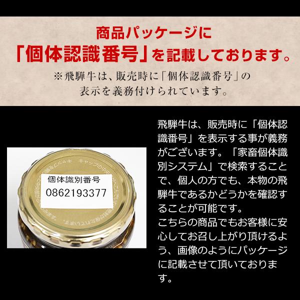 飛騨牛ご飯だれ_04