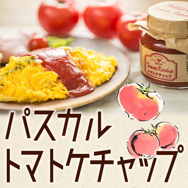 パスカルトマトケチャップ01