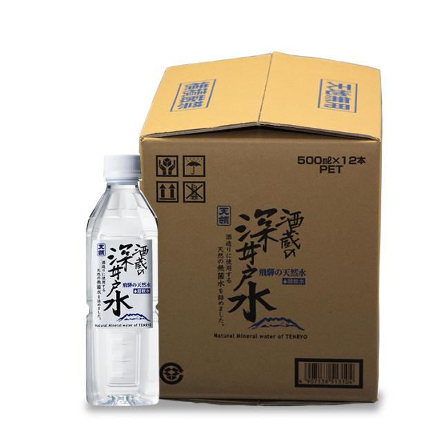 酒蔵の深井戸水500_02