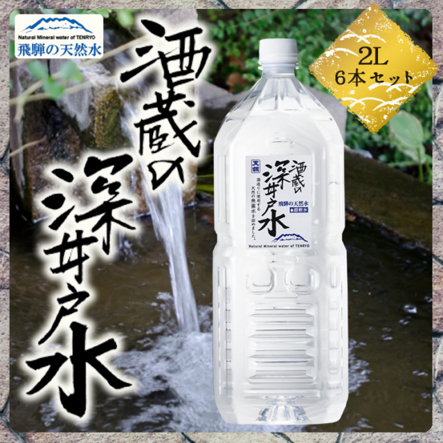 酒蔵の深井戸水2l_01