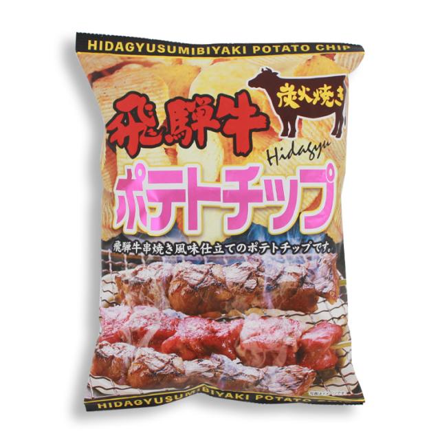 飛騨牛串焼きポテトチップ_02