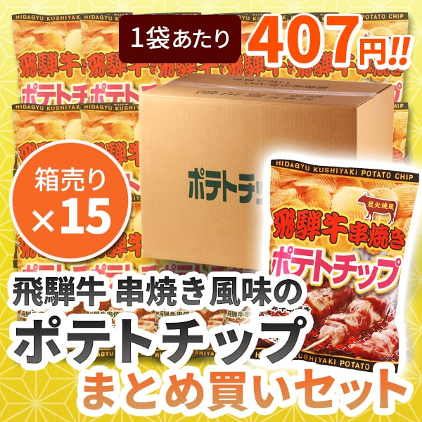 飛騨牛ポテトチップまとめ買い_01