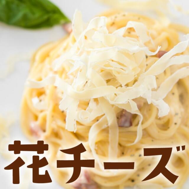 花チーズ_01