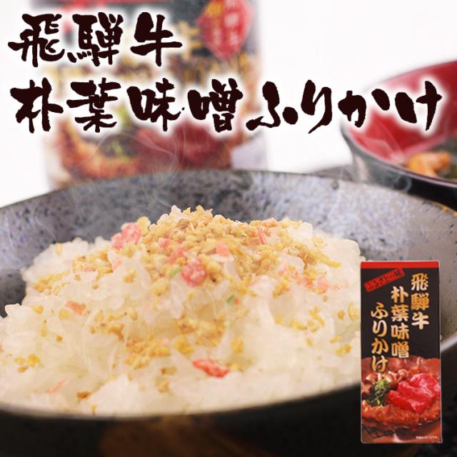 飛騨牛朴葉味噌ふりかけ_01