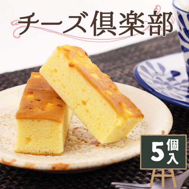 チーズ倶楽部(小)_01