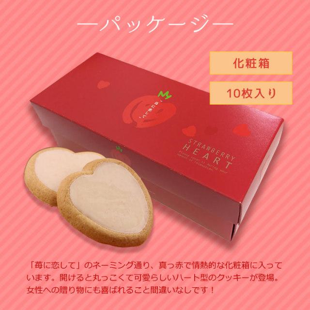 苺に恋して_03