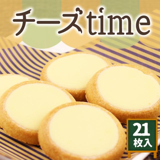 チーズtime(大)_01