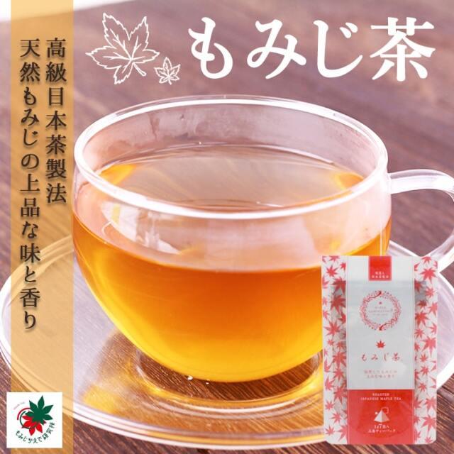 もみじ茶_01