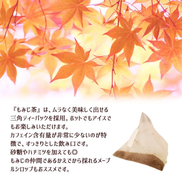 もみじ茶_03
