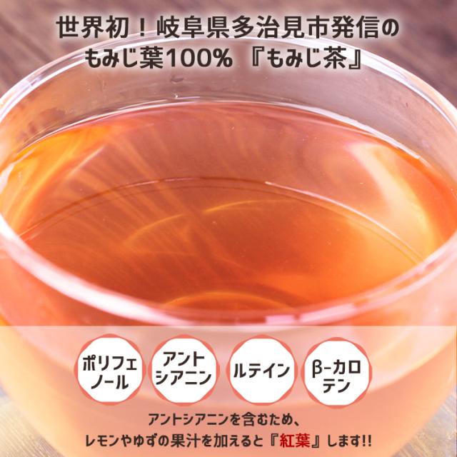 もみじ茶_04