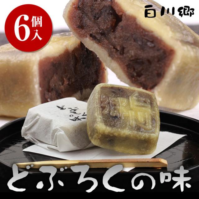 白川郷どぶろく味酒蒸しきんつば(小)_01