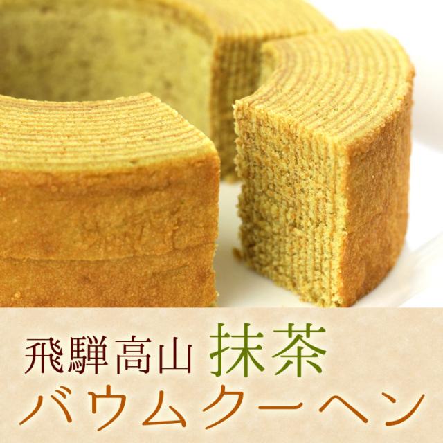 飛騨高山抹茶バウムクーヘン_01