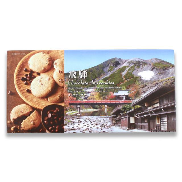 飛騨高山チョコチップクッキー_02