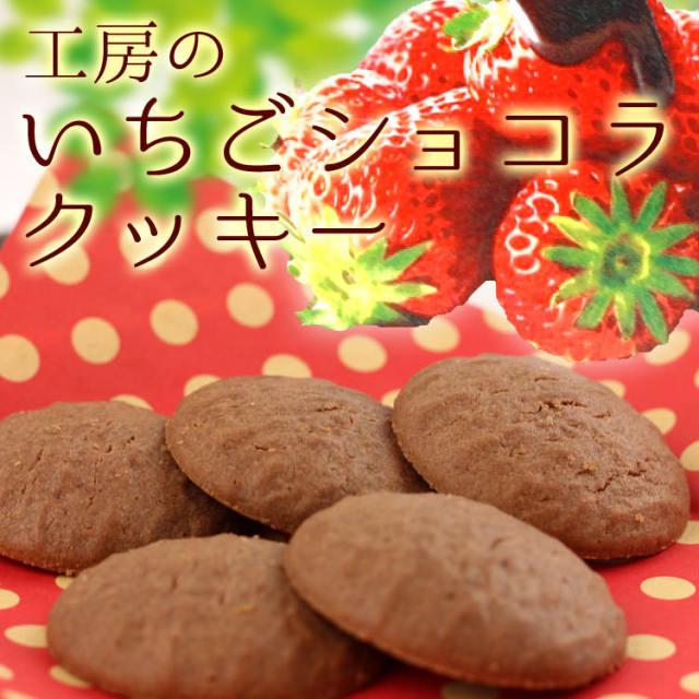 工房のいちごショコラクッキー_01