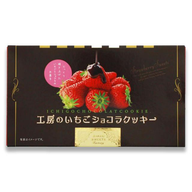 工房のいちごショコラクッキー_02