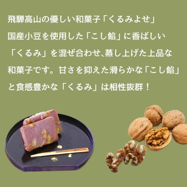 くるみよせ_03