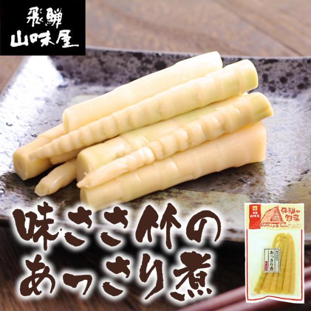 味ささ竹の あっさり煮_03